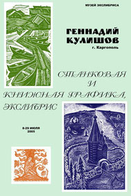 Афиша выставки в Музее экслибриса. Москва (A bill of the exhibition in the Museu of EX-LIBRIS. Moscow), 2005