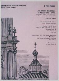 Афиша м.н. конференции в Сорбоне, Париж (The poster of the international conference in Sorbona. Paris), 2000