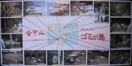 瀬戸内海国立公園が・・・ごみの島?