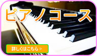 西武新宿線 小平市 ギター教室 ピアノ教室