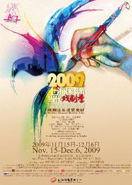 2009・ACT 上海国際当代戯劇季