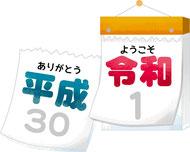 OEM オリジナル お菓子 令和 平成 小ロット