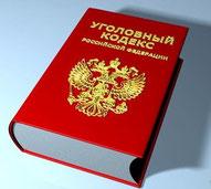Ответственность за осквернение дней воинской славы 09.04.2014 г.