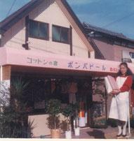 1987年10月2日にオープンしました