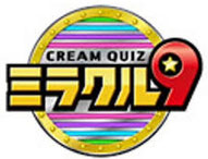 テレビ朝日様 「くりぃむクイズ ミラクル9」 (H29.2.8放送) 画像提供させて頂きました!