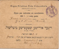 Уч-1. Табель 1925/26