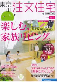 リクルート 東京の注文住宅 2013 夏秋