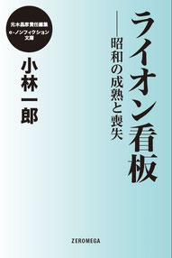 『ライオン看板』(ゼロメガ刊 小林一郎著」))