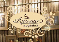 Кофейня Арома Новороссийск