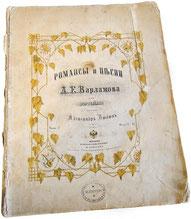 Песни и романсы Варламова, старинные ноты