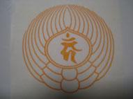 不動明王の梵字[カン]
