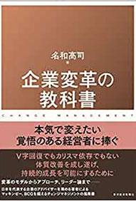 27_企業変革の教科書