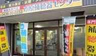 【市原市/惣社】  市原補聴器センター