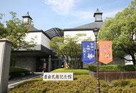高知市立自由民権記念館