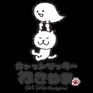 キャットシッターねこやま yokohama 横浜市 旭区 猫 ネコ ねこ キャットシッター 猫シッター catsitter