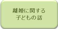 |弁護士による離婚相談|相模原、相模大野、町田で弁護士をお探しなら当弁護士事務所へ離婚路子供のお話