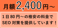 月額2,400円~の格安のSEO料金!