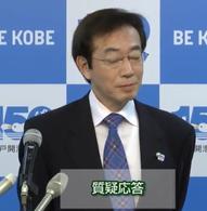 3月8日 神戸市長 定例会見