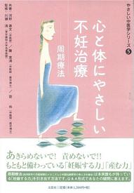 本,書籍,不妊治療,心,からだ,河野康文,陳志清,劉伶