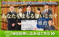 弁護士費用保険Mikata 申込み