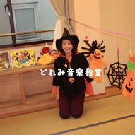 どれみ音楽教室 インスタ doremiyumiko 田中由美子