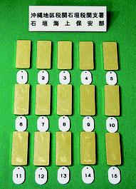 押収された金塊=石垣海上保安部管理課提供