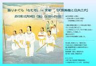 「語りかぐら・なむぢ」神話の語り部 in京の癒し町家カフェ 満月の花
