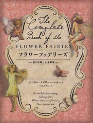 ⓒフラワーフェアリーズ ―花の妖精たち 愛蔵版―