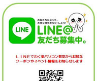 LINE@の画像