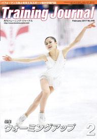 月刊トレーニングジャーナル2月号