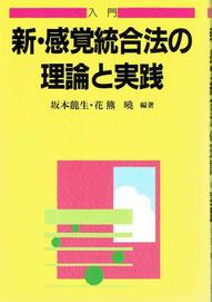 著者:坂本龍生、花熊暁