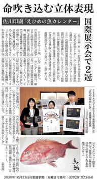 2020/10/23愛媛新聞