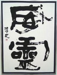 calligraphy class tokyo 渋谷 ペン習字教室 art