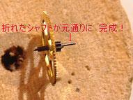 懐中時計シャフト修理③