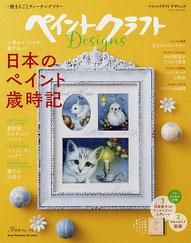 ペイントクラフトデザインズVol.14 表紙