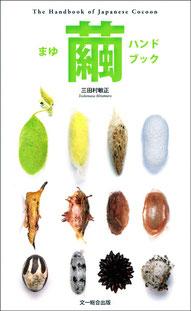 蛾や蝶などのチョウ目のほか、ハチ目、コウチュウ目、アミメカゲロウ目のほか、繭らしいものとしてクモの卵嚢や昆虫の卵嚢も登場し、さまざまな絹の造形物が見られる繭好き必見の書。