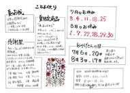 ことよ便り 本店 H29.7.8月号