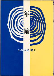 単行本「床屋の真髄」表紙