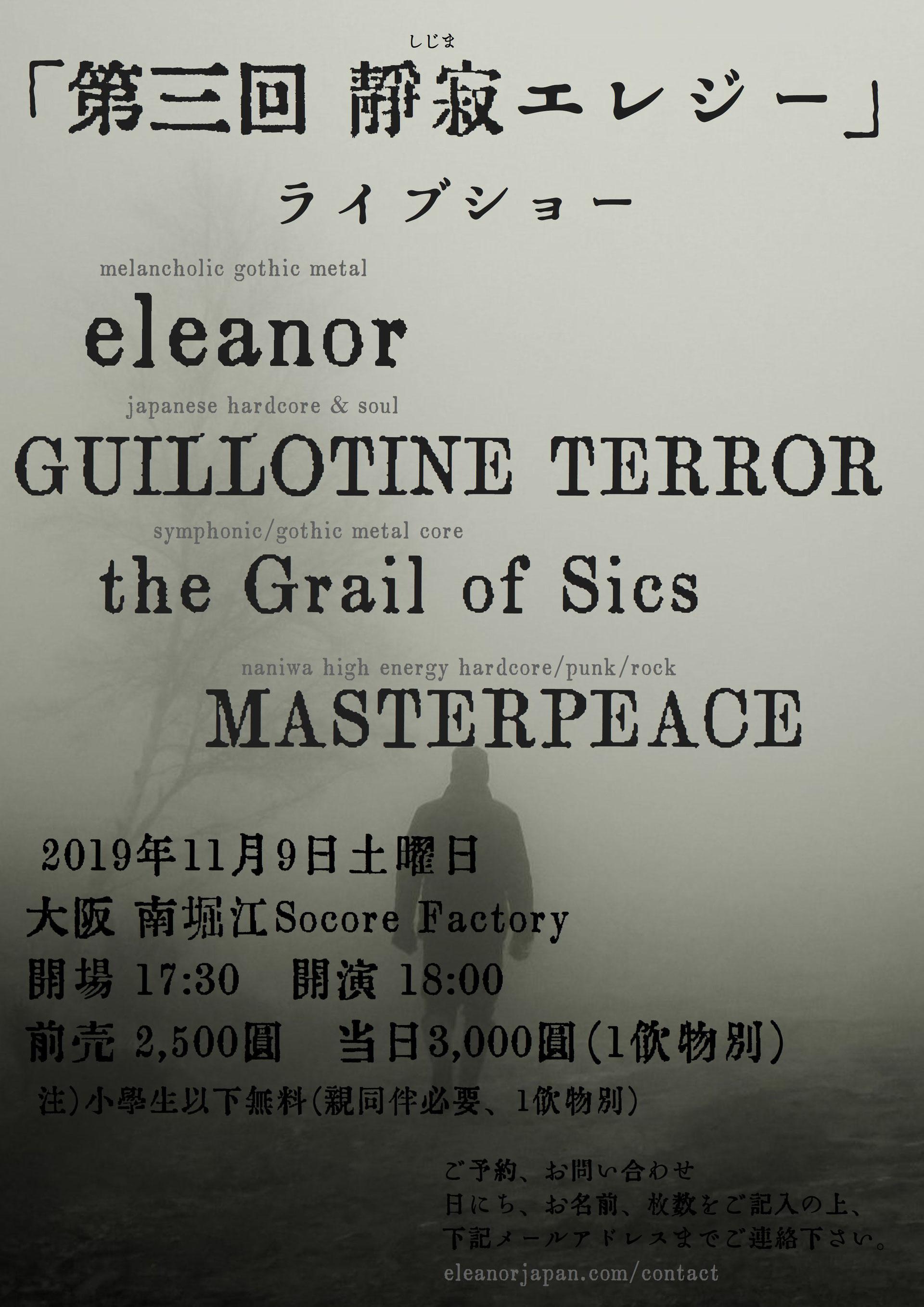 eleanor - Melancholic Gothic Metal Japan