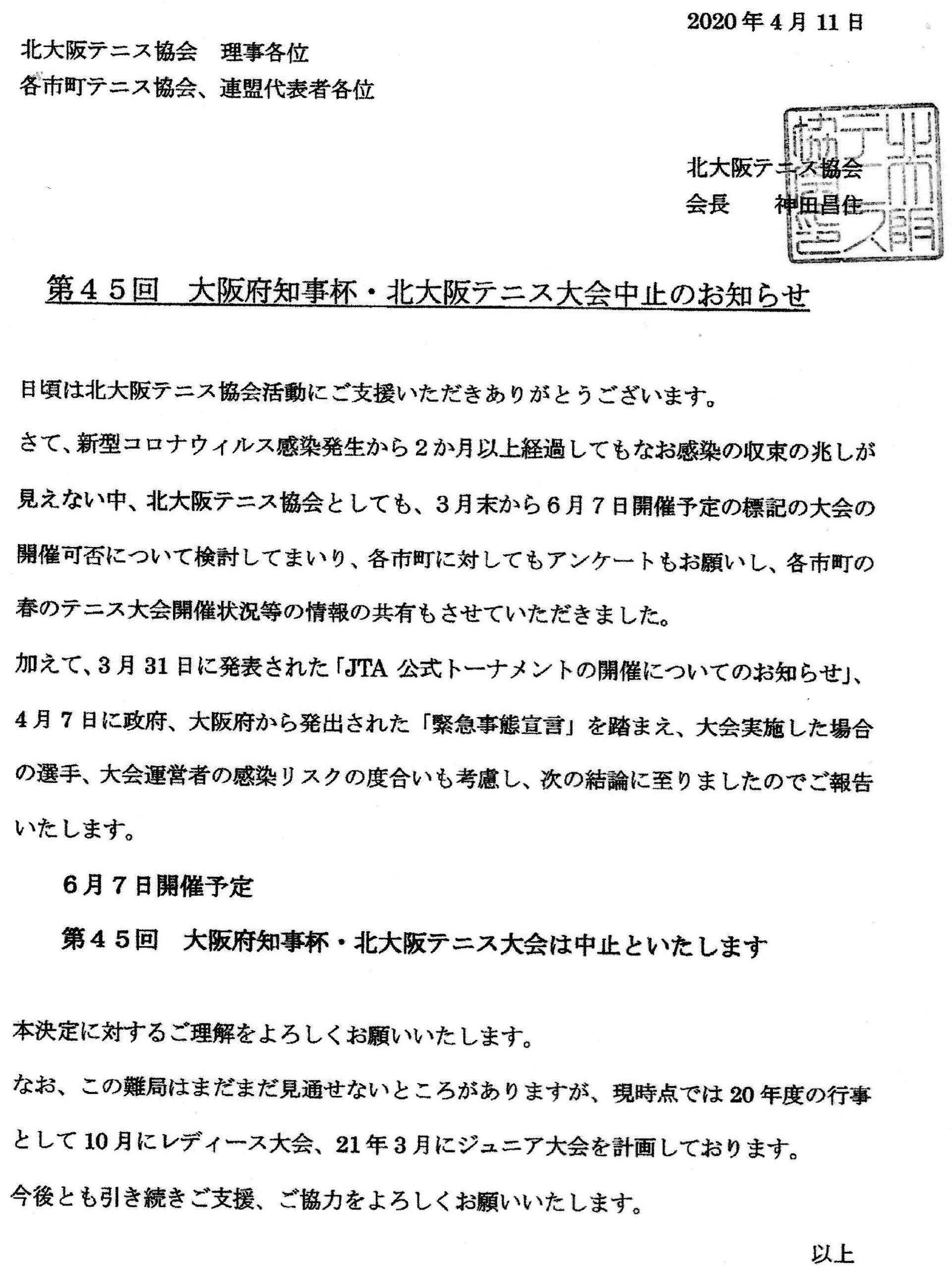 テニス 大阪 協会 府