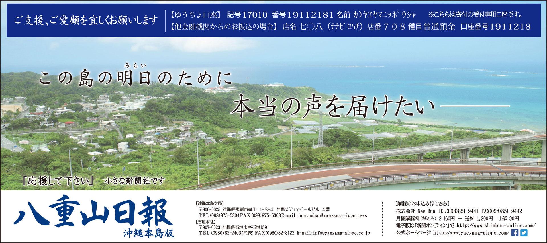 5d9e43aee0 サイトマップ - 八重山日報公式 旧ホームページ