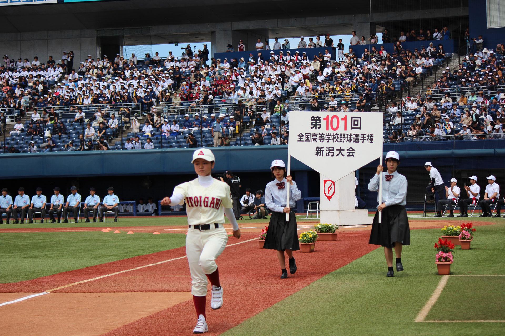 【高校】全国高校野球選手権新潟大会開会式