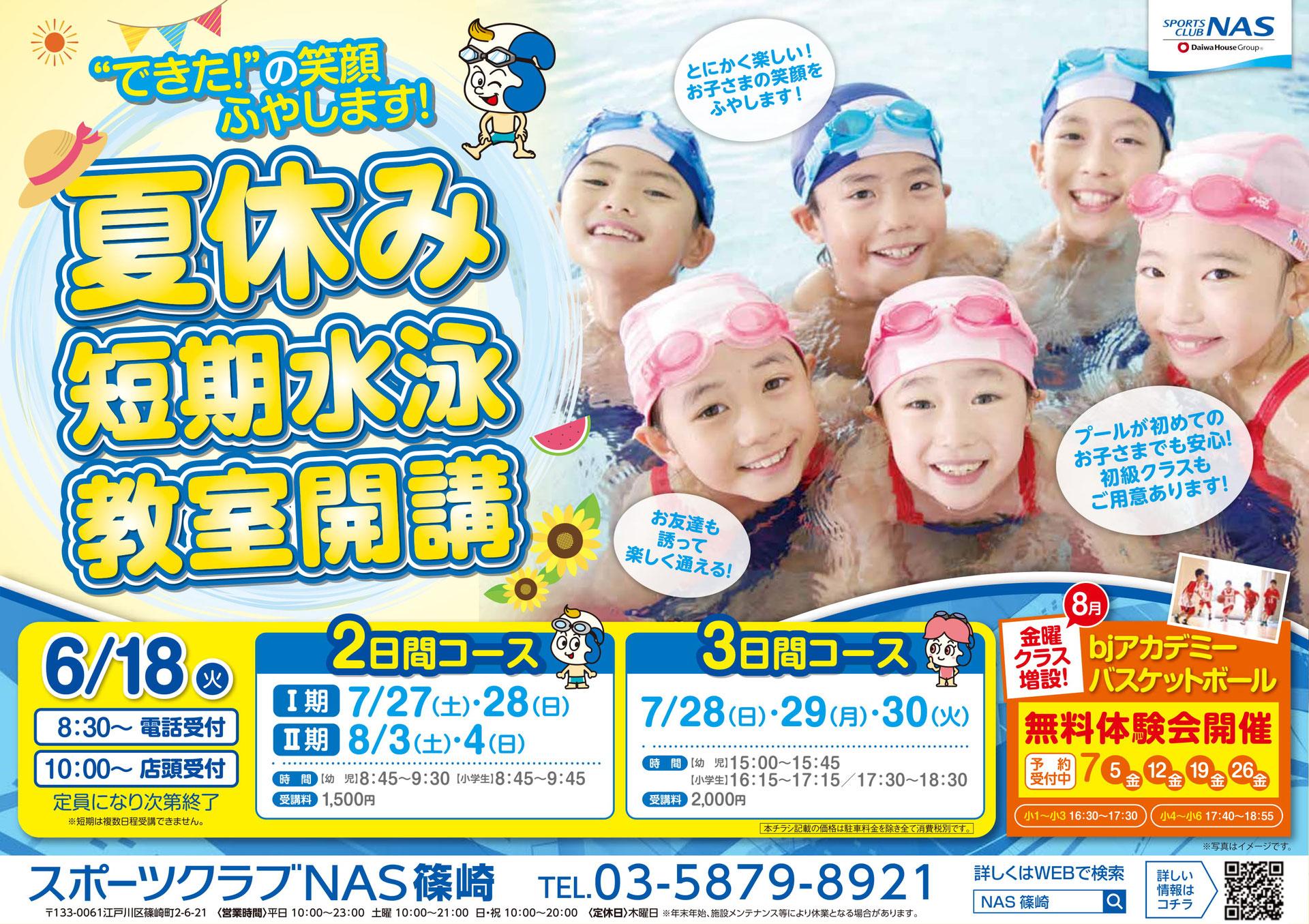 【スクール情報】スポーツクラブNAS篠崎 バスケットボール ...