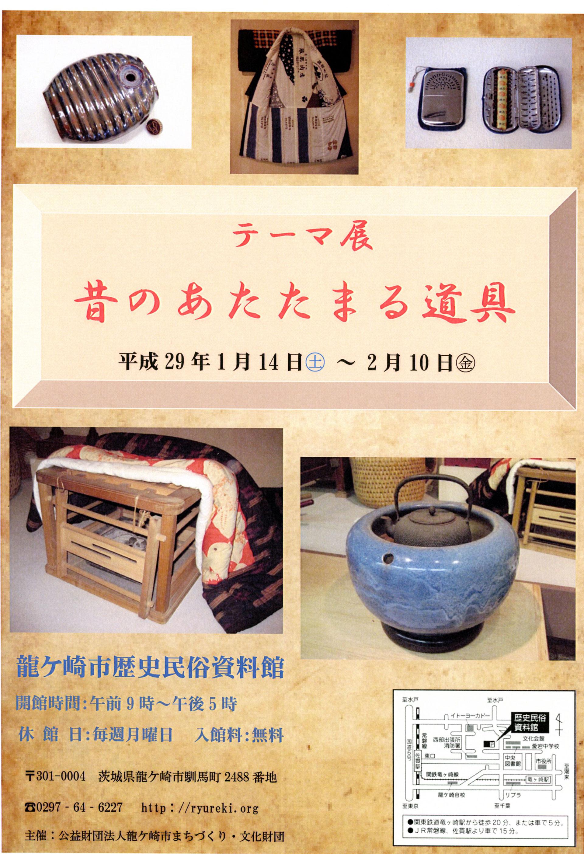 「古い道具と昔のくらし」をテーマに展示会