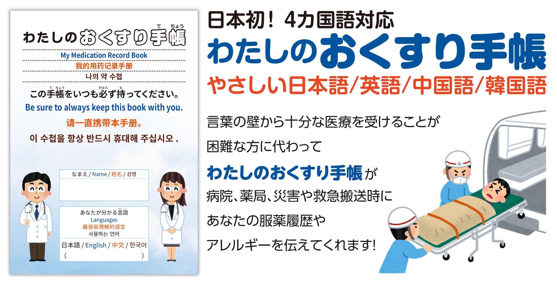 英語で お薬手帳