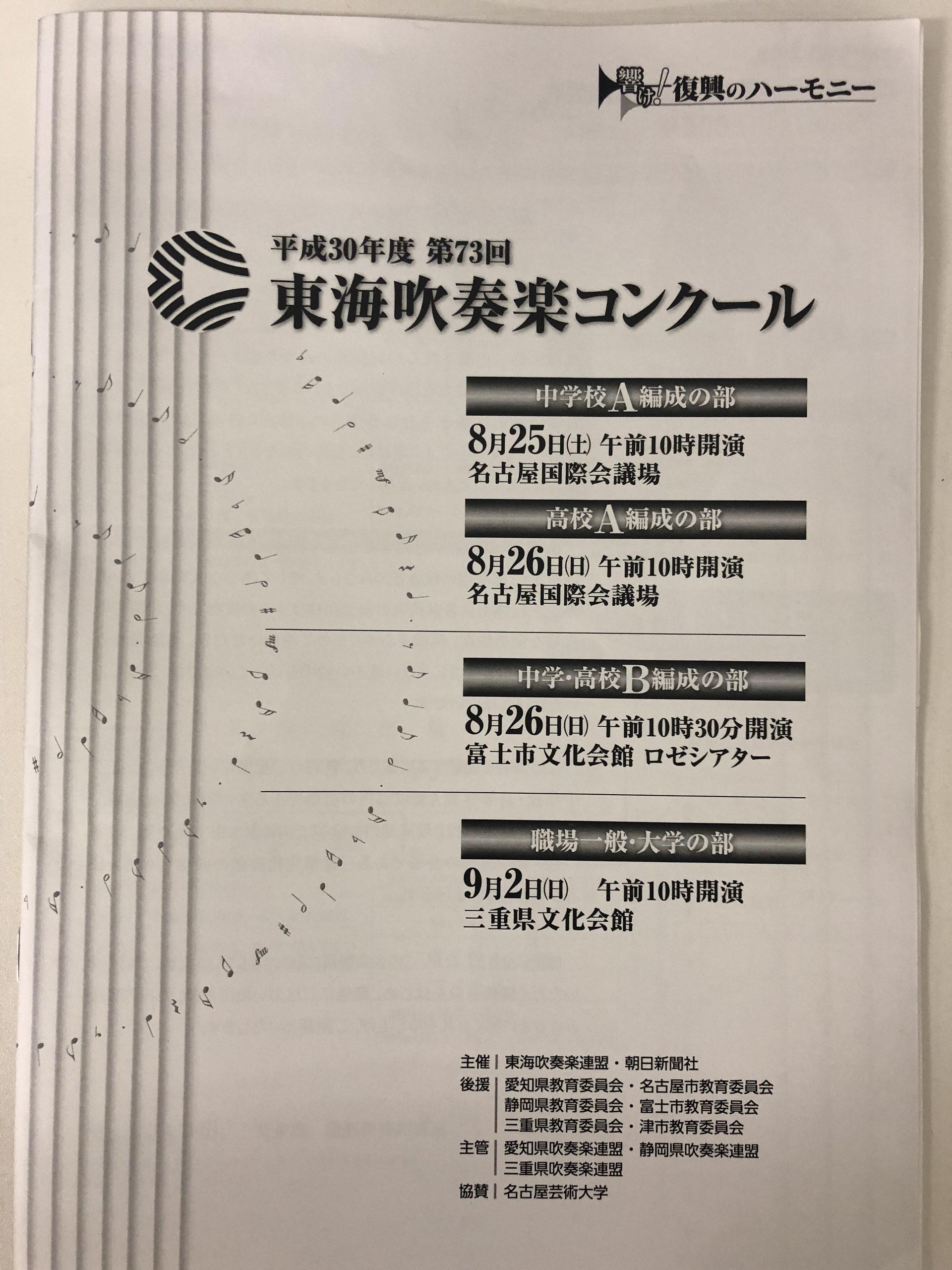静岡 県 吹奏楽 コンクール 2019