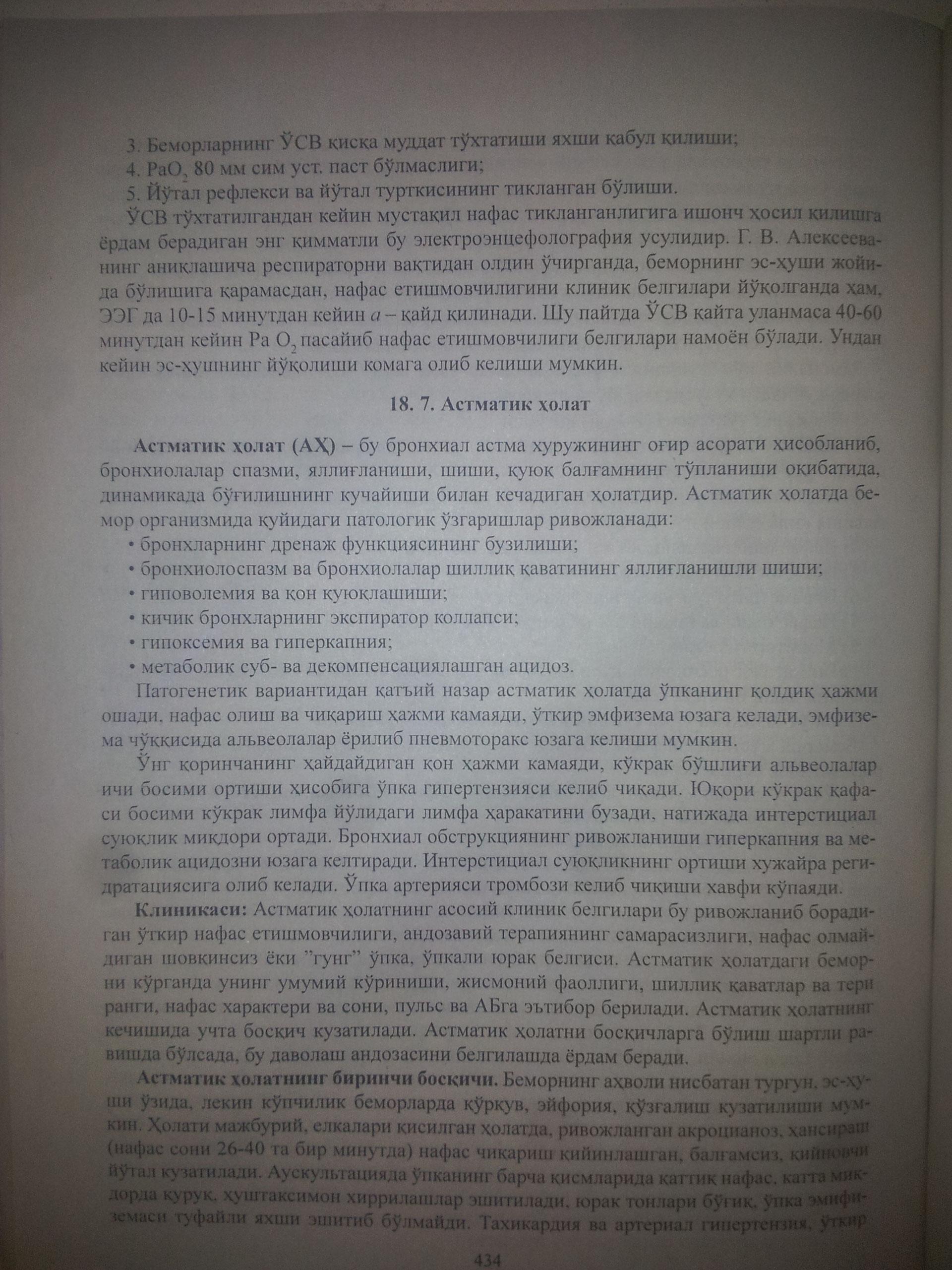 Огзига Олиш Мумкинми
