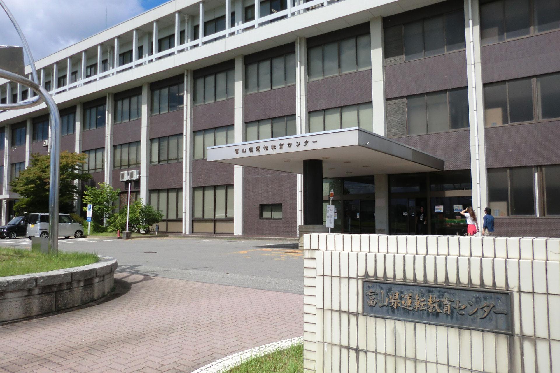 富山運転免許センター 受付時間