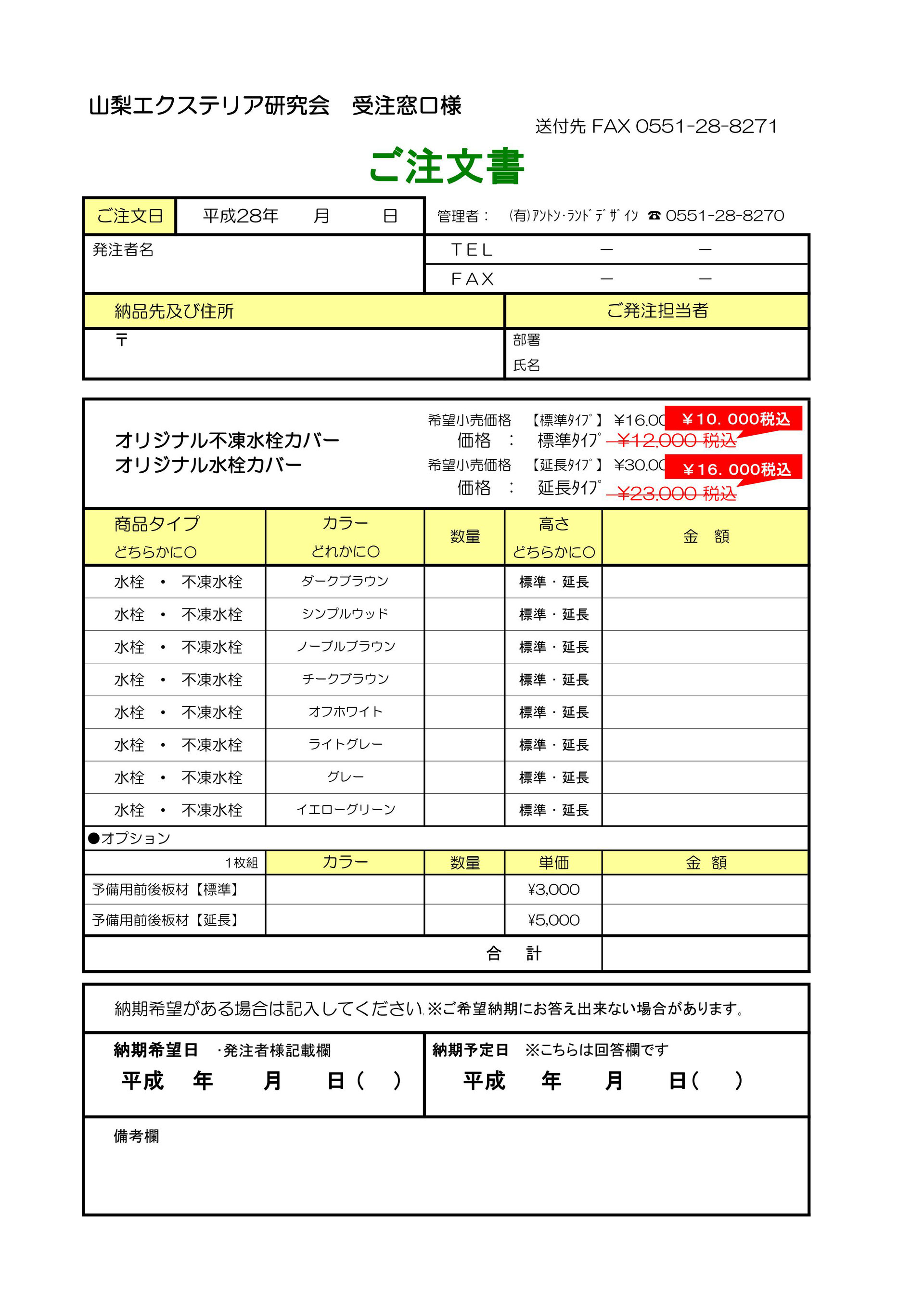 注文依頼書 - 山梨エクステリア研究会
