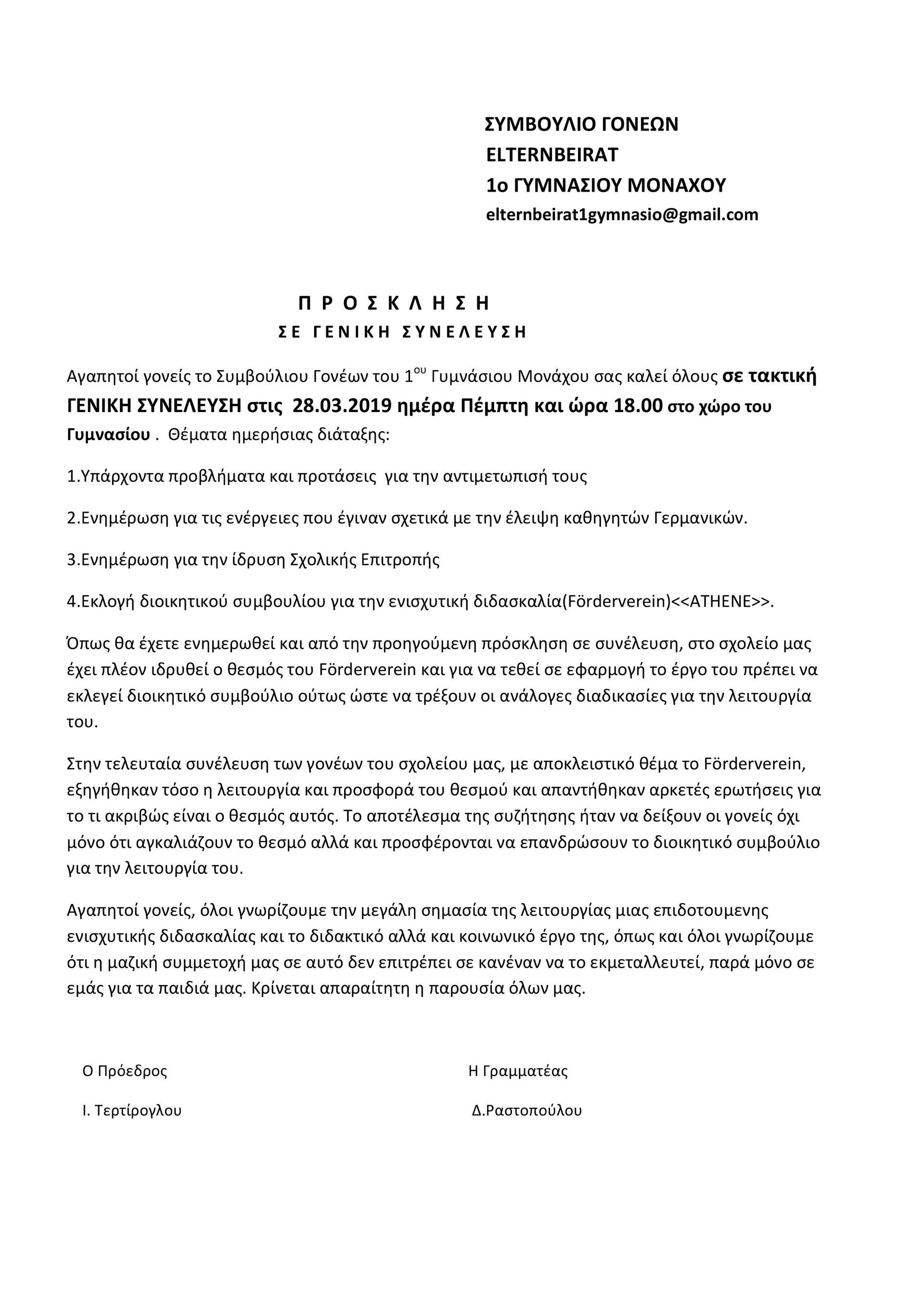fb3c000cef1 Συμβούλιο Γονέων 1ου Γυμνασίου Μονάχου - ΔΟΡΥΦΟΡΟΣ